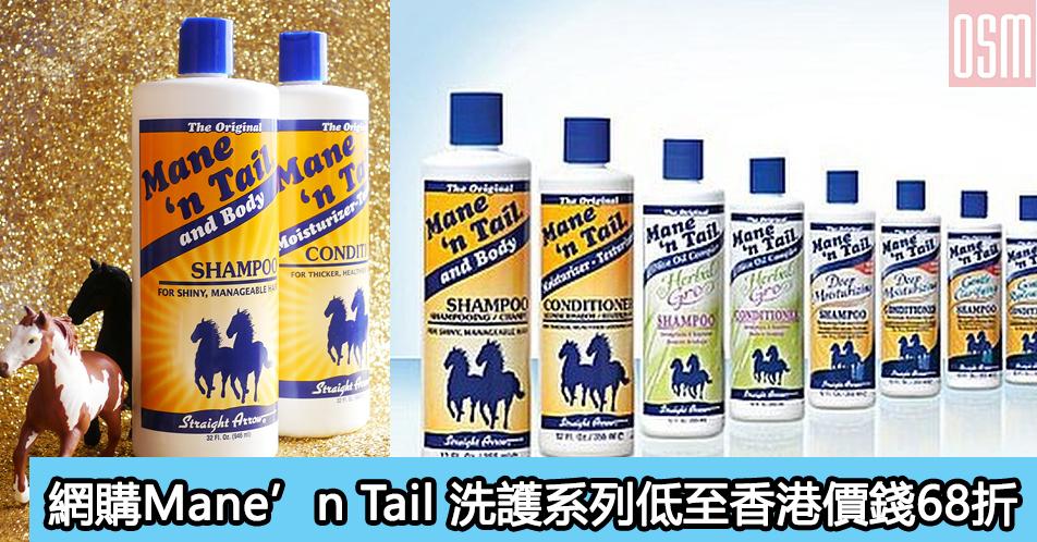 網購Mane 'n Tail 美國箭牌洗護系列低至香港價錢68折+免費直送香港/澳門