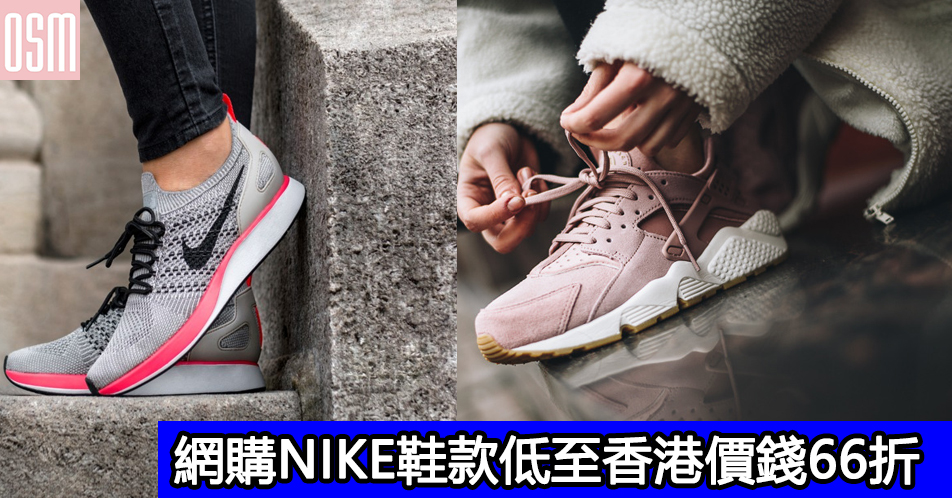 網購NIKE鞋款低至香港價錢66折+直運香港/澳門