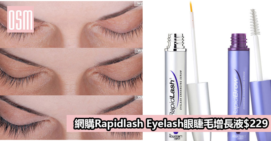 網購Rapidlash Eyelash眼睫毛增長液$229+免費直運香港/澳門