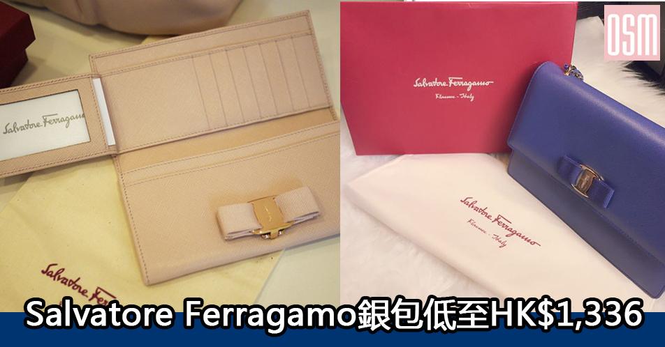 網購Salvatore Ferragamo銀包低至HK$1,336+直運香港/澳門