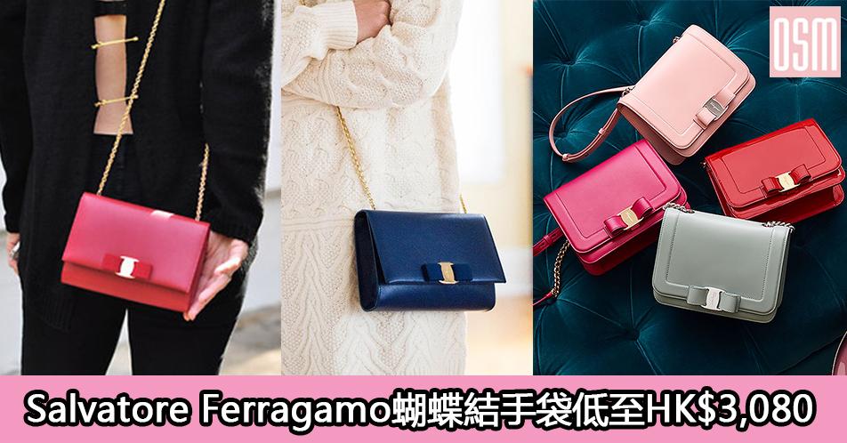 網購Salvatore Ferragamo蝴蝶結手袋低至HK$3,080+免費直運香港/澳門