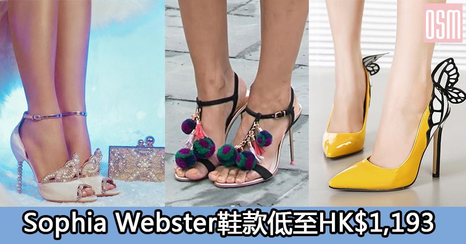 網購Sophia Webster鞋款低至HK$1,193+直運香港/澳門