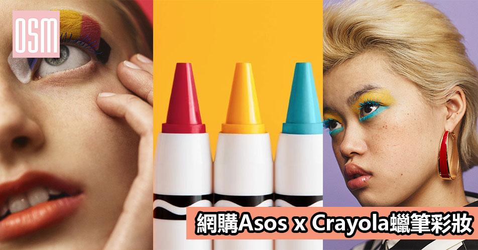 網購Asos x Crayola蠟筆彩妝+免費直運香港/澳門