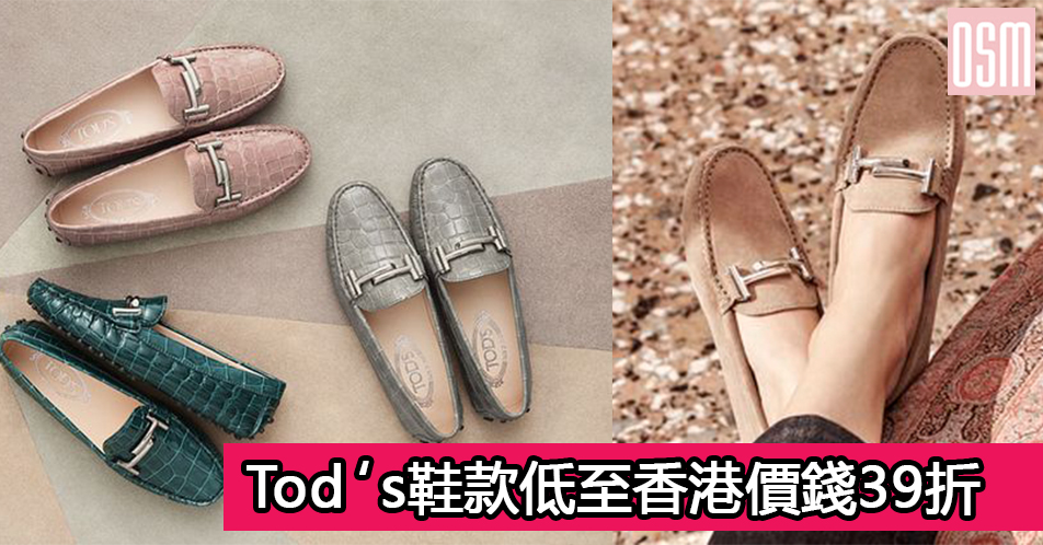 網購Tod's鞋款低至香港價錢39折+免費直運香港/澳門