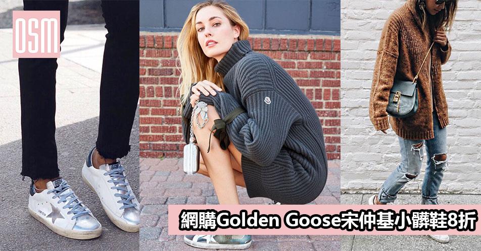 網購Golden Goose宋仲基小髒鞋8折+直運香港/澳門