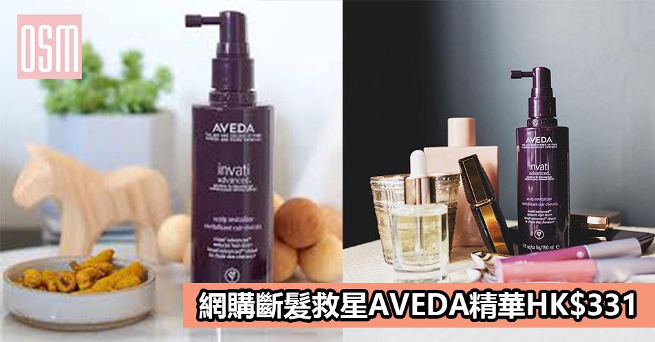 網購斷髮救星AVEDA精華HK$331 +免費直運香港/澳門