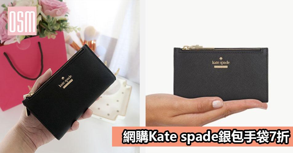 網購Kate spade銀包手袋7折 +免費直運香港/澳門