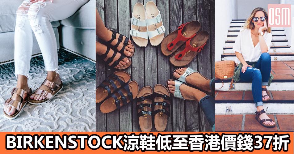 網購Birkenstock涼鞋低至香港價錢37折+免費直運香港/澳門