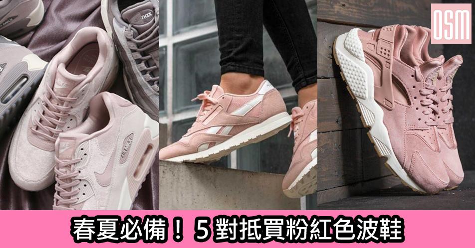 春夏必備!5對抵買粉紅色波鞋+直運香港/澳門