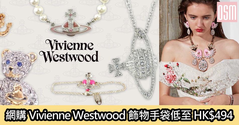 網購Vivienne Westwood飾物手袋低至HK$494+免費直運香港/澳門