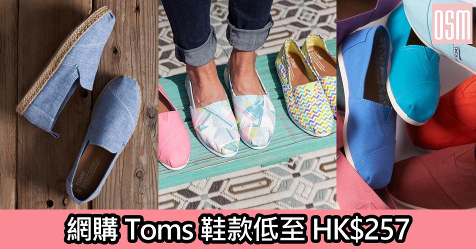 網購Toms鞋款低至HK$257+免費直運香港/澳門