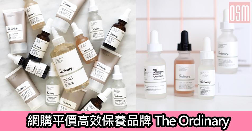 網購平價高效保養品牌The Ordinary+免費直運香港
