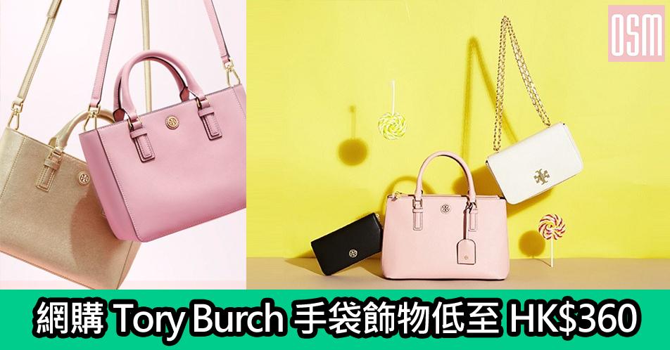 網購Tory Burch手袋飾物低至HK$360+免費直送香港/澳門