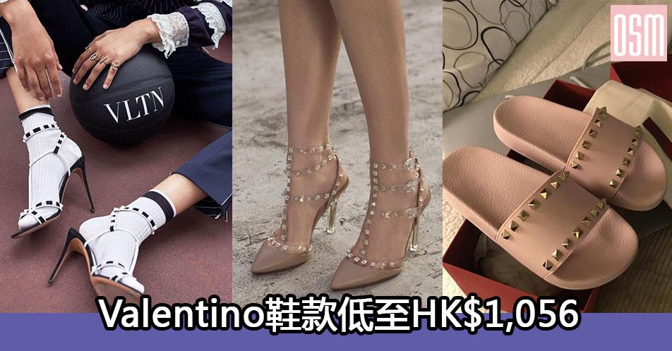 網購Valentino鞋款低至HK$1,056+免費直運香港/澳門