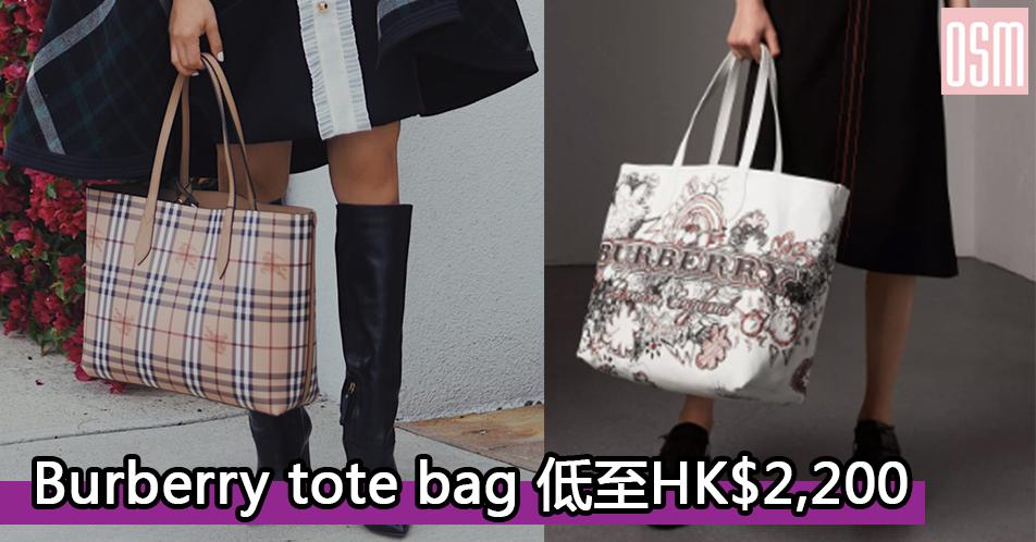 網購Burberry tote bag低至HK$2,200+直送香港/澳門