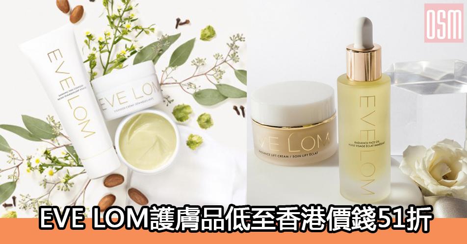 網購EVE LOM護膚品低至香港價錢51折+免費直運香港/澳門