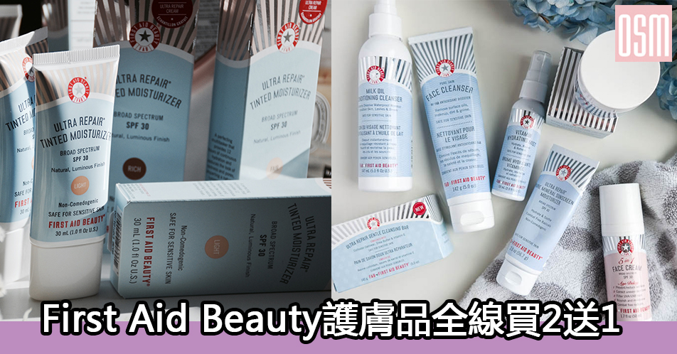 網購First Aid Beauty護膚品全線買2送1+免費直送香港/澳門