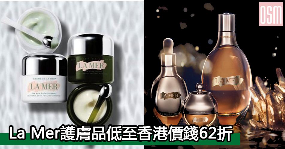 網購La Mer護膚品低至香港價錢62折+直運香港/澳門