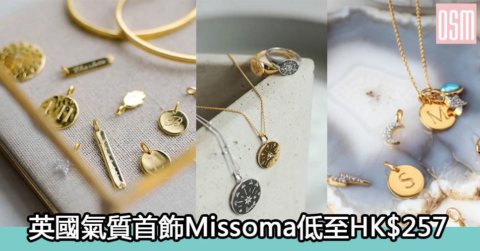 網購英國氣質首飾Missoma低至HK$257+免費直送香港/澳門