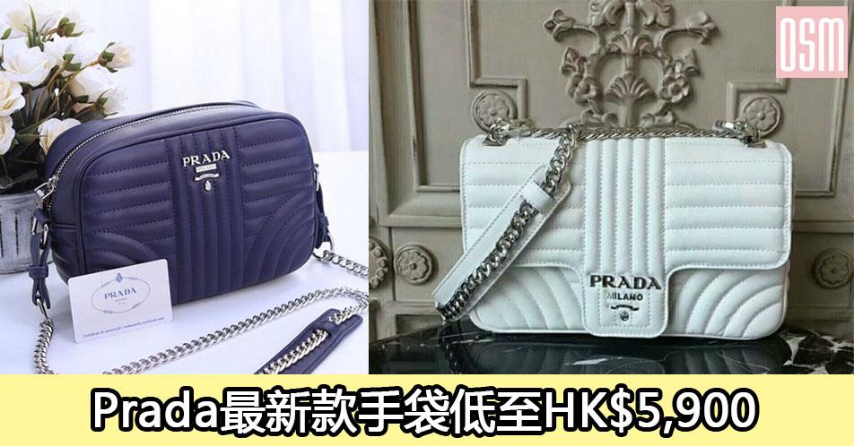 網購Prada最新款手袋低至HK$5,900+直運香港/澳門