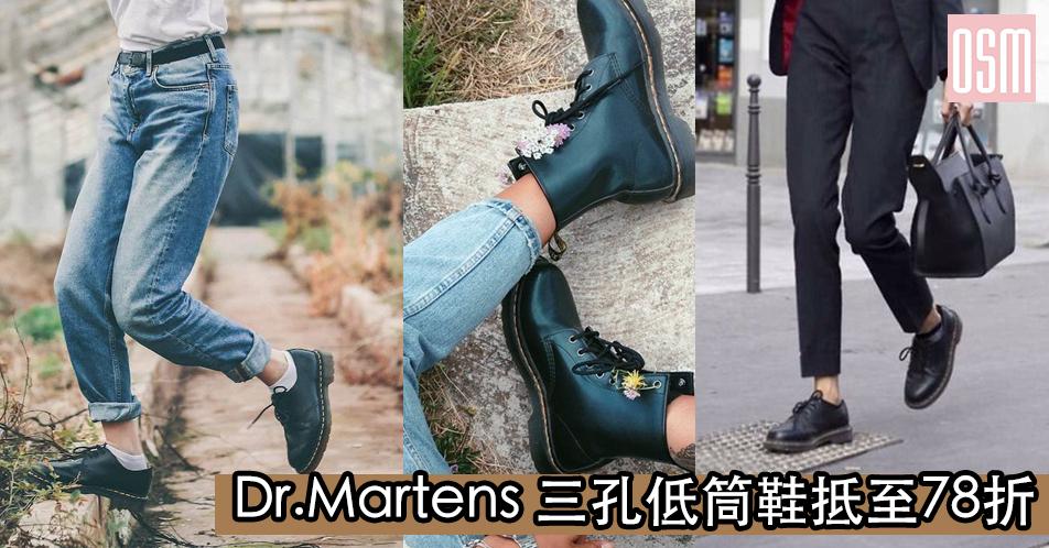 網購Dr.Martens鞋款抵至78折 +免費直運香港/澳門