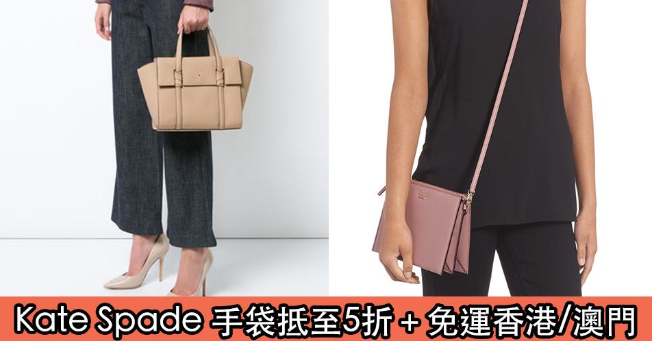 網購Kate Spade手袋抵至5折 + 免費直運香港/澳門