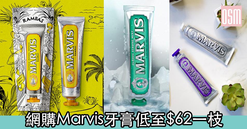 網購Marvis牙膏低至HK$62一枝+免費直運香港/澳門