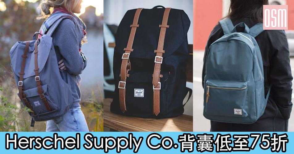 網購Herschel Supply Co.背囊低至75折+免費直運香港/澳門