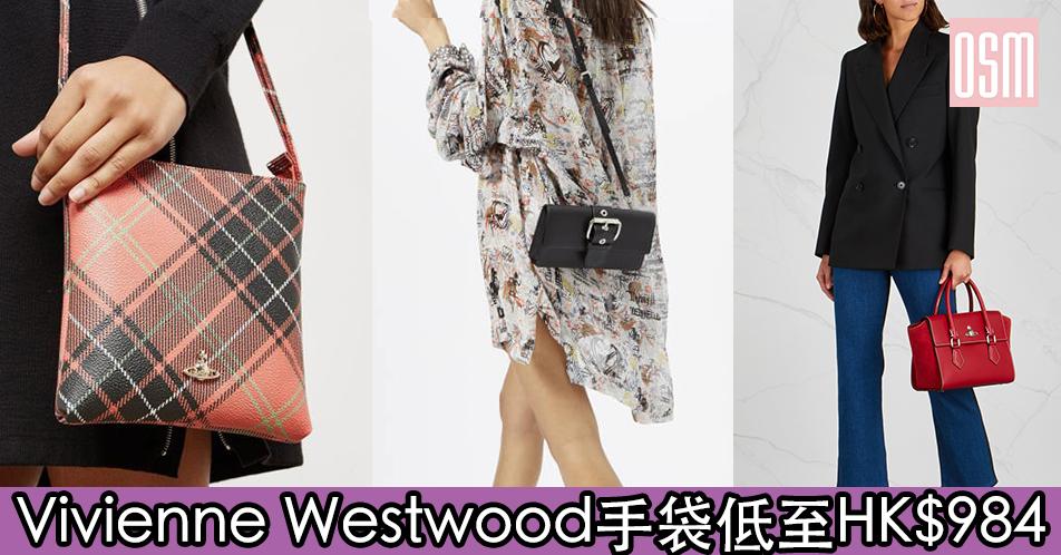 網購Vivienne Westwood手袋低至HK$984+免費直運香港/澳門