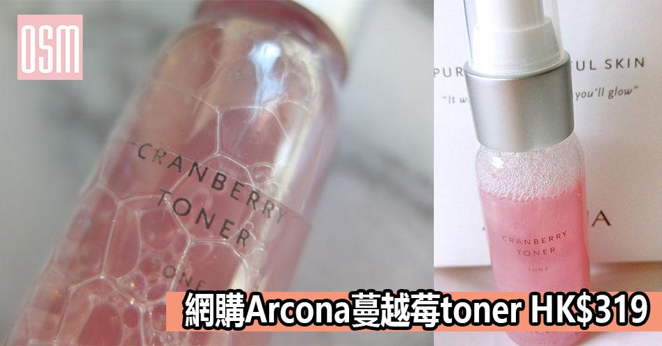 網購Arcona蔓越莓toner HK$319+直運香港/澳門