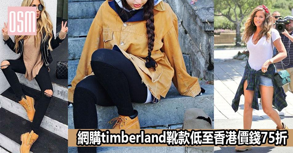 網購Timberland靴款低至香港價錢75折+免費直運香港/澳門