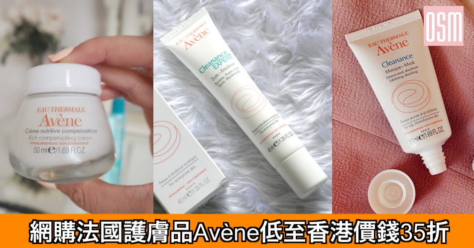 網購法國護膚品Avène低至香港價錢35折+免費直運香港