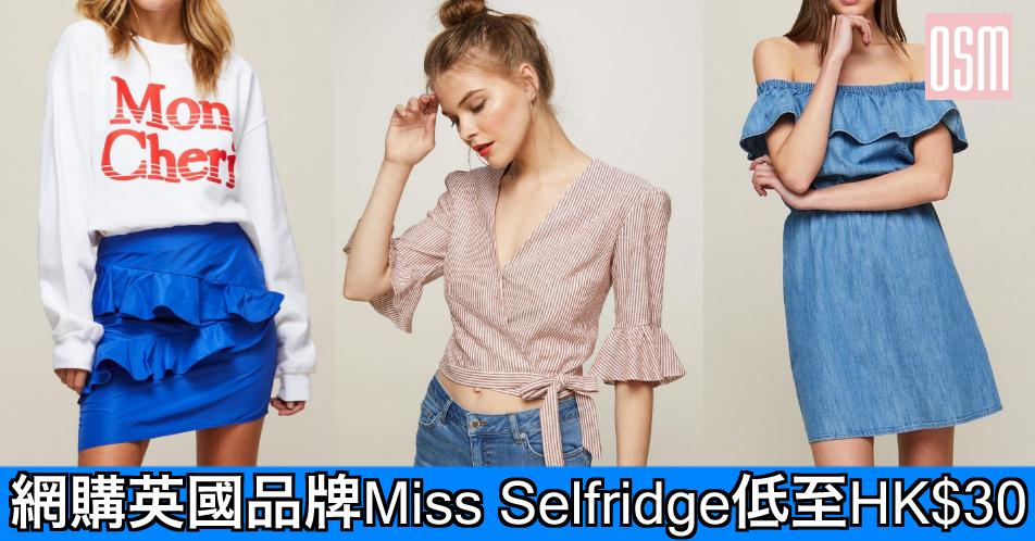 網購英國品牌Miss Selfridge低至HK$30+免費直運香港/澳門