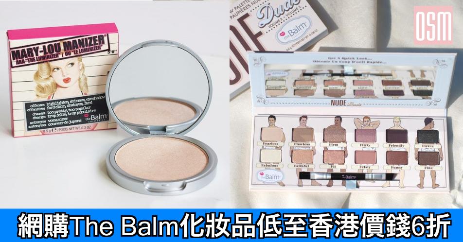 網購The Balm化妝品低至香港價錢6折+免費直運香港/澳門