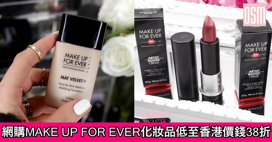網購MAKE UP FOR EVER化妝品低至香港價錢38折+直送香港/澳門
