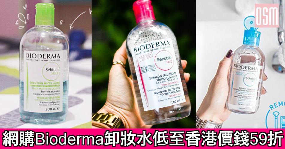 網購Bioderma卸妝水低至香港價錢59折+免費直送香港/澳門
