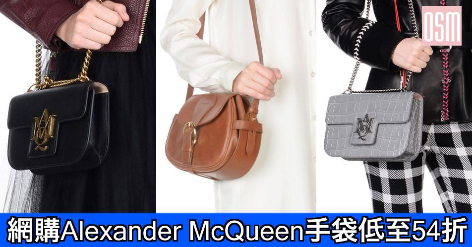 網購Alexander McQueen手袋低至54折+免費直運香港/澳門