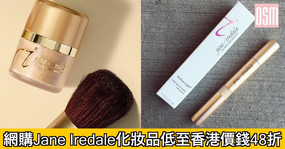 網購Jane Iredale化妝品低至香港價錢48折+直送香港/澳門