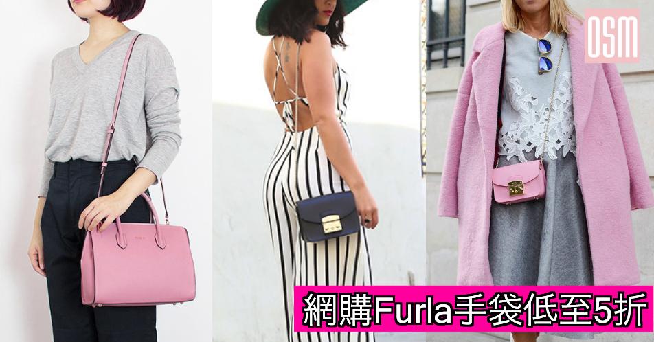 網購Furla手袋低至5折+直運香港/澳門