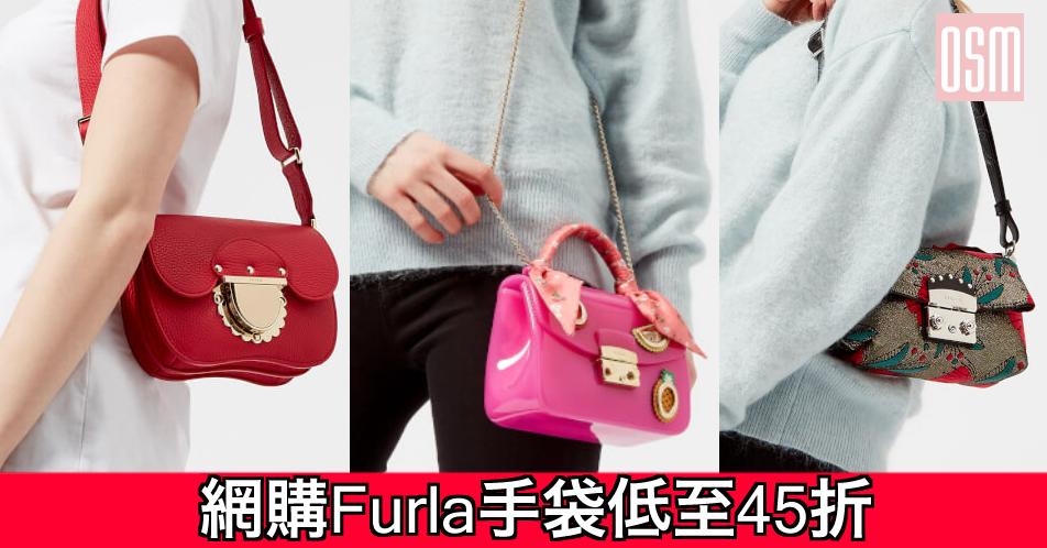 網購Furla手袋低至45折+免費直運香港/澳門