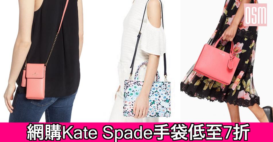 網購Kate Spade手袋低至7折 + 免費直運香港/澳門