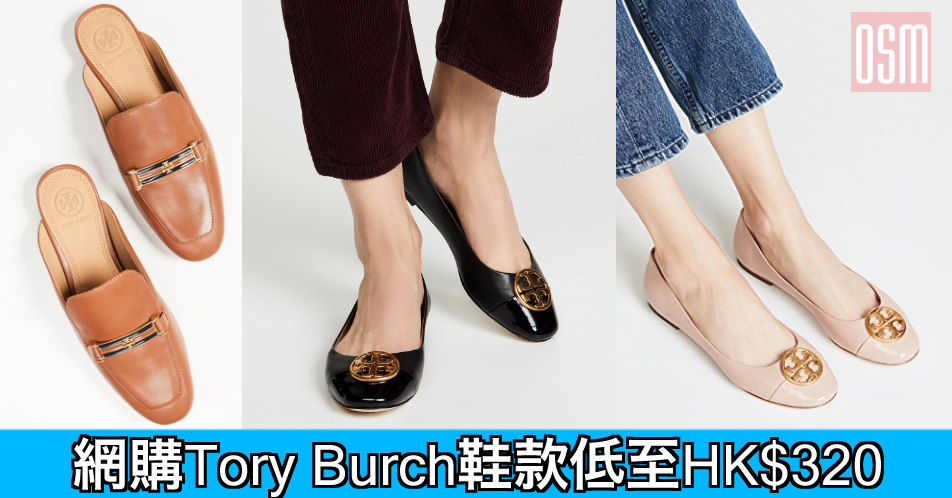 網購Tory Burch鞋款低至HK$320+免費直運香港/澳門