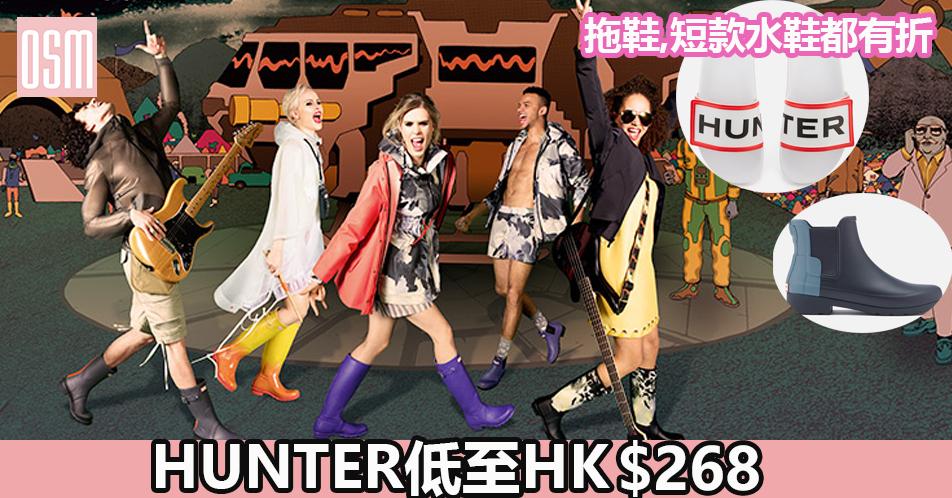 HUNTER低至HK$268+免費直送香港/澳門