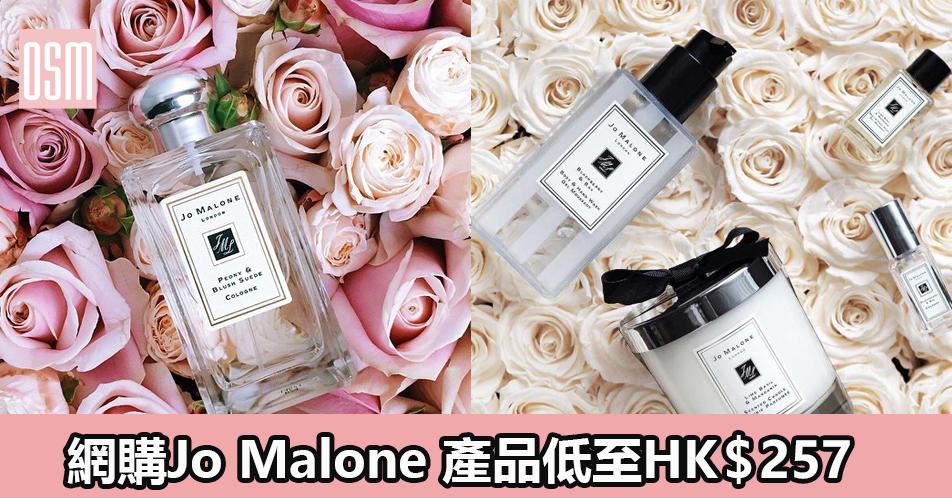 網購Jo Malone 產品低至HK$257+免費直送香港/澳門