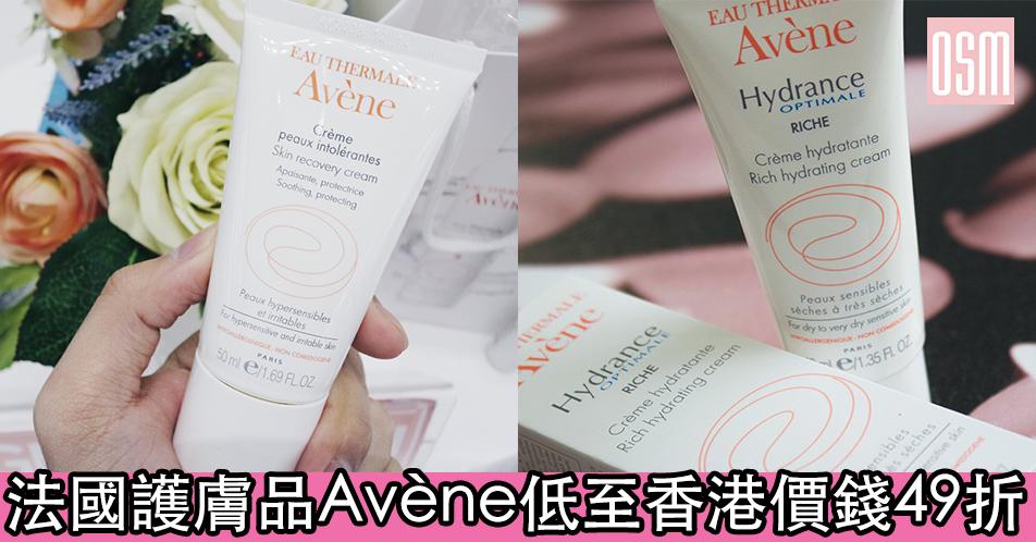 網購法國護膚品Avène低至香港價錢49折+直運香港