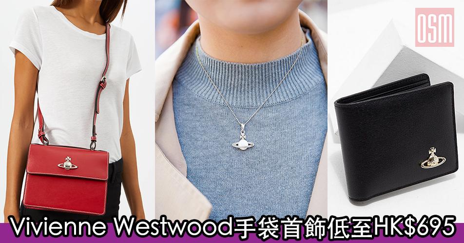 網購Vivienne Westwood手袋首飾低至HK$695+免費直運香港/澳門
