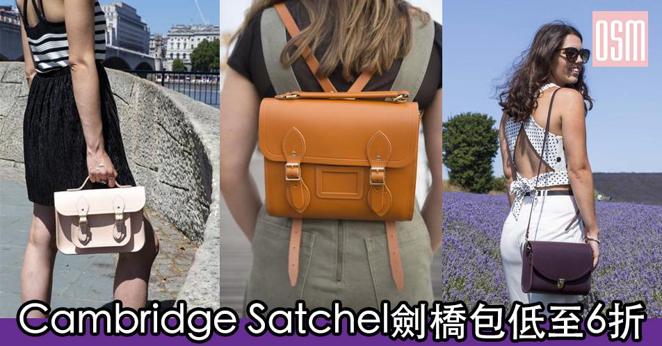 網購Cambridge Satchel劍橋包低至6折+免費直送香港/澳門