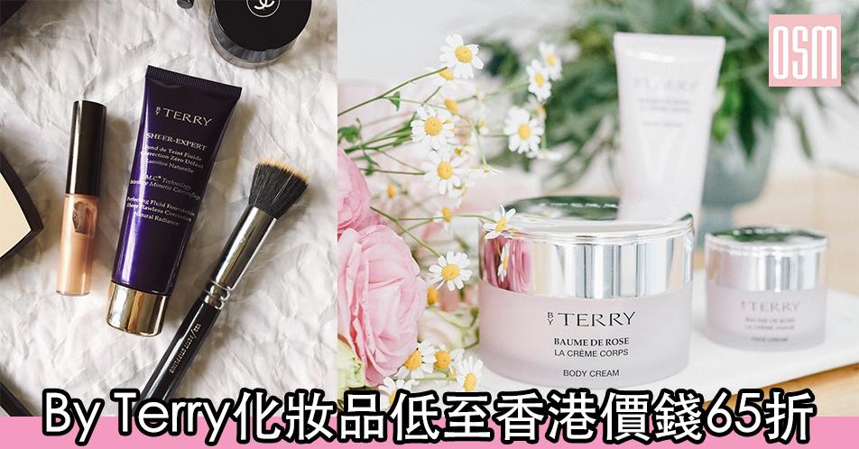 網購By Terry化妝品低至香港價錢65折+免費直運香港/澳門