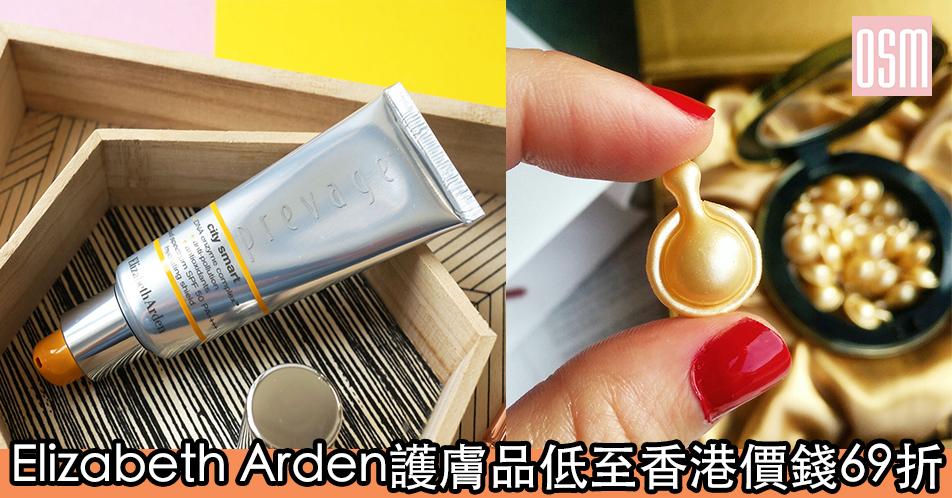 網購Elizabeth Arden護膚品低至香港價錢69折+免費直運香港/澳門