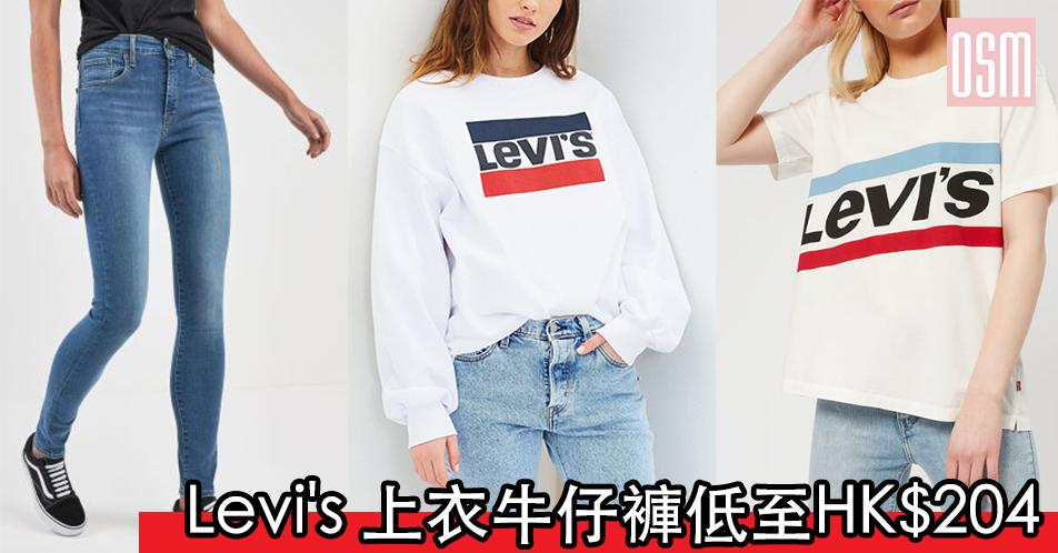 網購Levi's上衣牛仔褲低至HK$204+免費直送香港/澳門